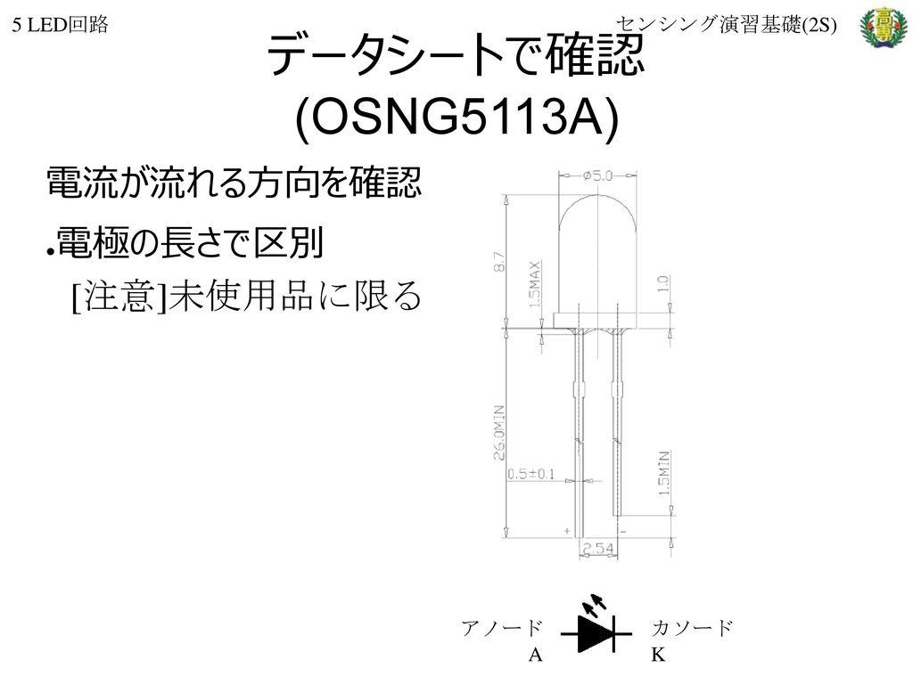 データシートで確認 (OSNG5113A) 電流が流れる方向を確認 電極の長さで区別 [注意]未使用品に限る 5 LED回路